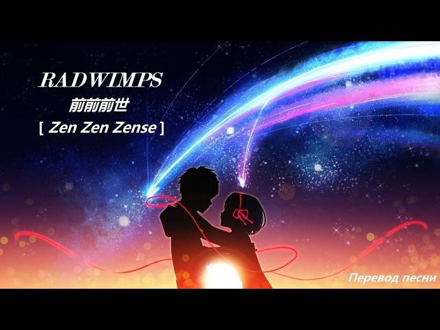 RADWIMPS - Zen zen zense (OST Твоё имя) Русский перевод