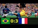 Бразилия - Франция 0:3 (Финал чемпионата мира по футболу 1998)
