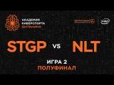 Академия Киберспорта Ситилинк. Полуфинал - STGP vs NLT,  game 2