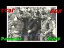 Германия служба в ГСВГ РАТЕНОВ? DDR полевая почта 35049