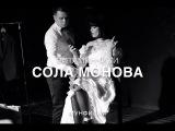 Сола Монова и Андрей Соломонов •