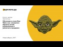 Бизнес завтрак от Зарплата ру в Новосибирске обучение в стиле Star Wars как играючи обучить сотню управленцев и увеличить продажи