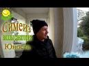 Крым - Симеиз, виллы санатория Юность.