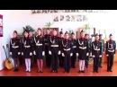 Хор кадетов 6В класса - Кадетская дружба