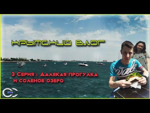 Крымский влог 3 Серия Далекая прогулка и соленое озеро