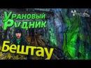 Заброшенный урановый рудник Пятигорск Бештау Сталк с МШ Abandoned uranium mine