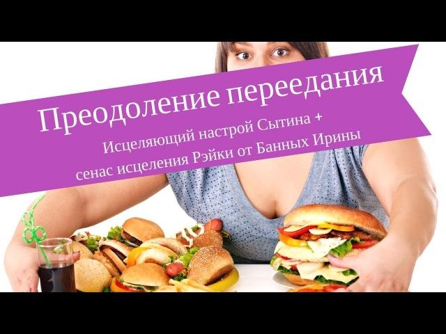 Преодоление переедания /Настрой сеанс Рэйки от Ирины Банных
