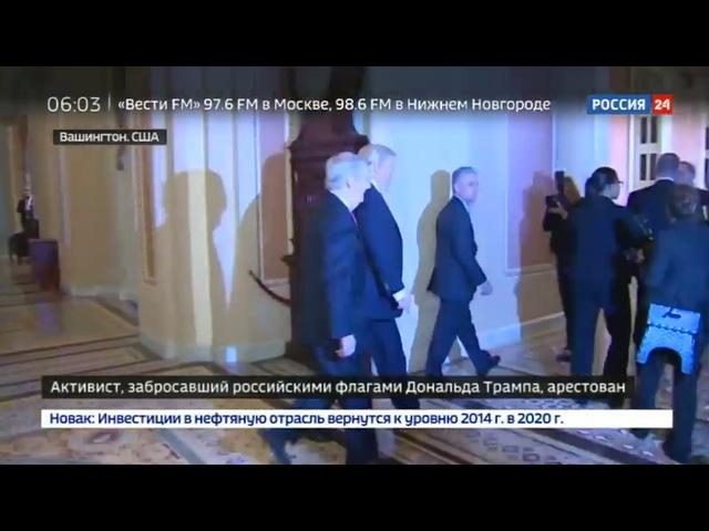 Новости на «Россия 24» • Полиция арестовала мужчину, который забросал Трампа российскими флажками