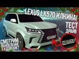 ОБНОВЛЕНИЕ 3.4 НА CCDPLANET! LEXUS LX570 ИЛКИНА И AMG GT R! ПОКУПКА И ТЕСТ-ДРАЙВ! (MTA  CCDPlanet)
