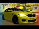 РАБОТАЮ ТАКСИСТОМ НА BMW M5 F90! ОБЗОР СЕРВЕРА TONIX MTA! (MTA | Tonix)