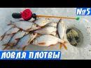 Ловля плотвы на мормышку Первая рыбалка на Мотособаке