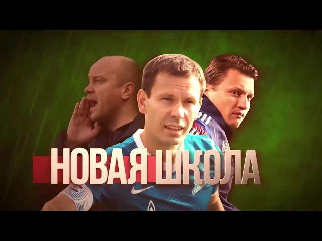 Новая школа. Молодые тренеры России: Хохлов, Зырянов, Галактионов