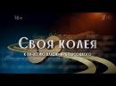 «Своя колея». Концерт к 80-летию Владимира Высоцкого.