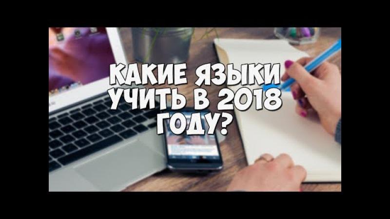 Какие языки программирования учить в 2018 году?