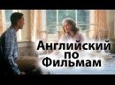 Учим Английский по Фильмам. Forrest Gump - Диалоги из фильма Форрест Гамп с субтирами Часть 3