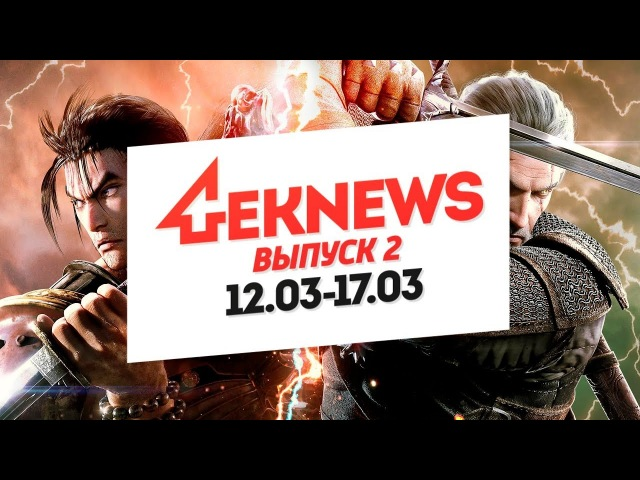 ЧекNews 2 - Геральт в Soul Calibur 6, Перенос Days Gone, Dota Plus и др