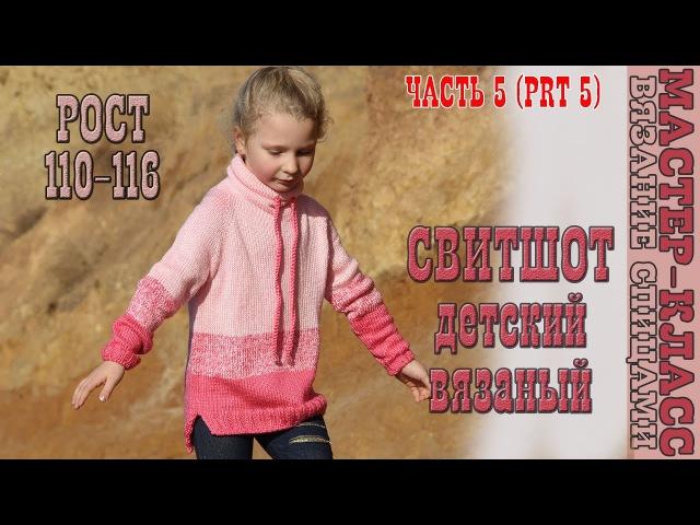 Детская КОФТА СВИТШОТ спицами с удлиненной спинкой и воротником трубой вязаный свитшот 5 часть