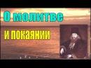 О молитве и покаянии - Святитель Игнатий Брянчанинов