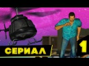 Сериал GTA Vice City 1 серия Фильм по ГТА ВС на Русском Машинима