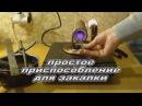 Закалка инструмента на индукционной плитке Простое приспособление работающее с индукционной плиткой