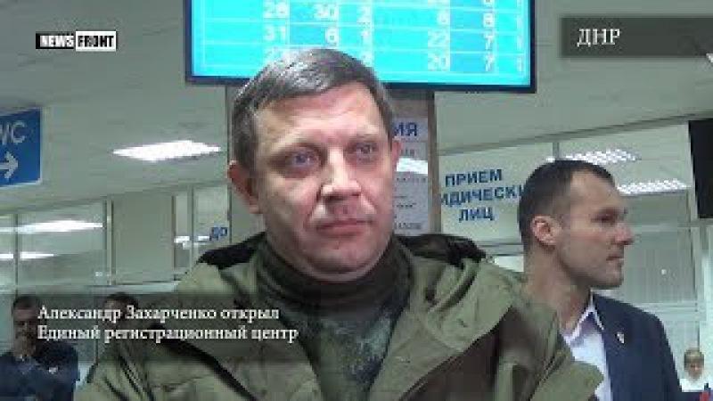 Александр Захарченко открыл Единый регистрационный центр и рассказал о помощи ...