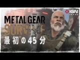 В Metal Gear Survive появятся микротранзакции, опубликованы новые геймплейные видео