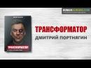 Дмитрий Портнягин Трансформатор Как создать свой бизнес и начать зарабатывать Саммари