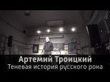 Артемий Троицкий и его лекция