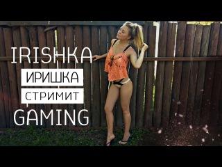 Стримерша Иришка - Первые новости о конкурсе!