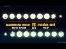69 кг - Абдулмабудов Мансур «Золотые перчатки» VS Пробойцев Юрий «Файтер»