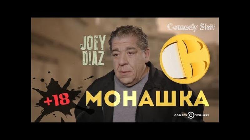 Stand Up Джои Диаз - Монашка [озвучка Skinnymax.]