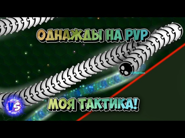 Однажды на PVP   Тактика   Охота   wormax.io   Vad Snak