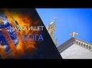 Наука ищет БОГА Тайны Чапман 15 02 2018 Документальный фильм РЕН ТВ HD