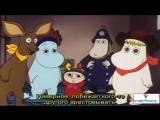 LOS MOOMINS 86 - UN SOBRINO PESADO
