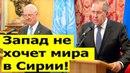Лавров обвинил США Британию и Францию в пoдрыве переговоров в Женеве по Сиpии
