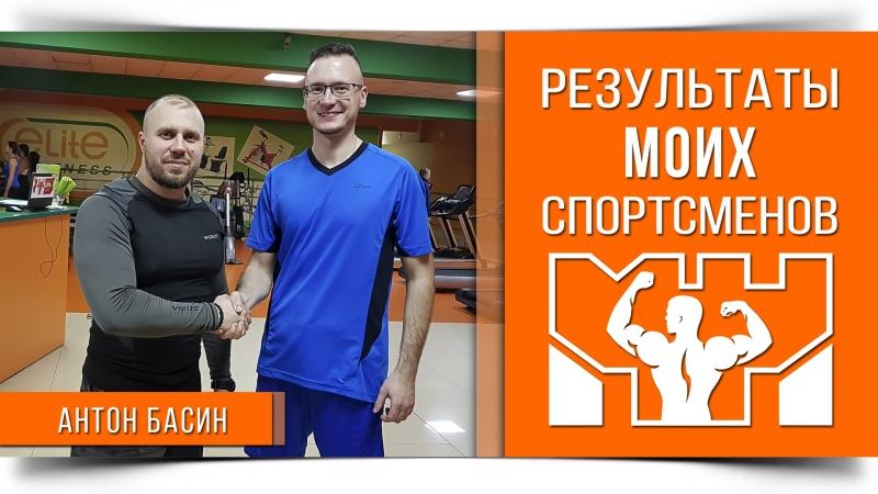 Антон Басин: Минус 17,9кг за 3 месяца!
