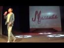Город любви (открытие концерта) в ДК Современник Конаково (11.11.2017)