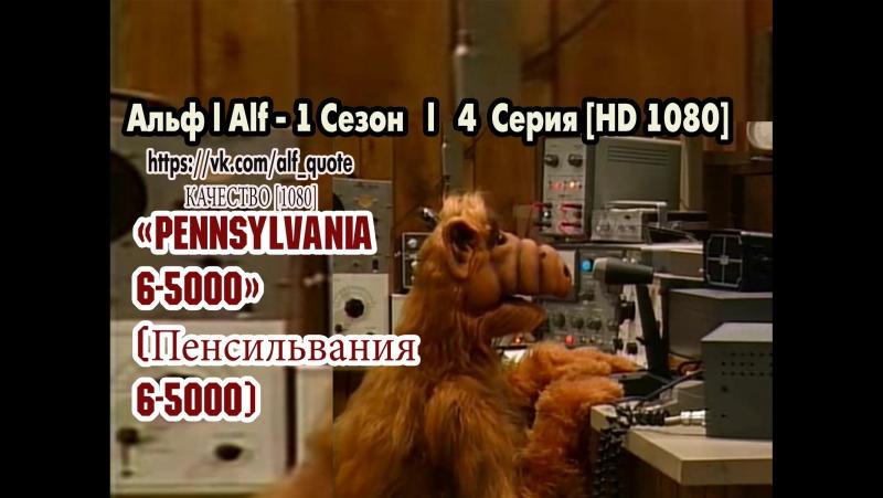 Альф l Alf - 1 Сезон l 4 Серия [HD 1080]