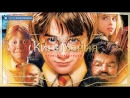 🔴Кино▶Мания HD/Гарри Поттер и Философский камень/ЖанрФэнтези/2001 Open Matte