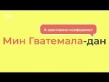 Знакомство в татарском языке