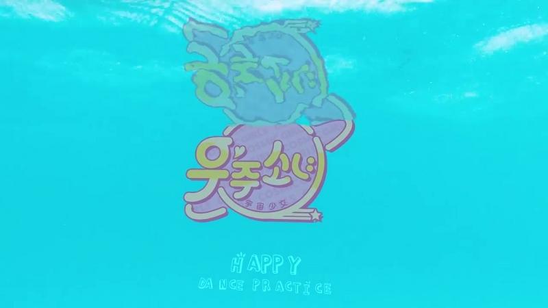 [Dance Practice] 우주소녀(WJSN) - HAPPY (RIVER EYE CONTACT ver.)