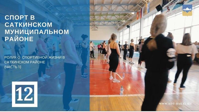 Спорт в Саткинском районе (часть 1)