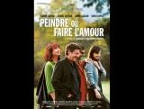 Рисуй или занимайся любовью (2005) Франция
