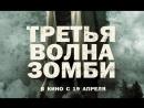 Новинки кино Третья волна зомби ужасы, фантастика, драма