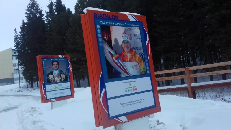 Аллея звезд на входе в центр зимних видов спорта Ханты-Мансийска