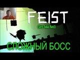 СЛОЖНЫЙ БОСС Feist #3