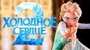 Холодное сердце 2 Обзор / Трейлер 2 на русском полная версия