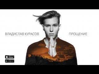 Владислав Курасов - Прощение (Lyric Video). ПРЕМЬЕРА ПЕСНИ