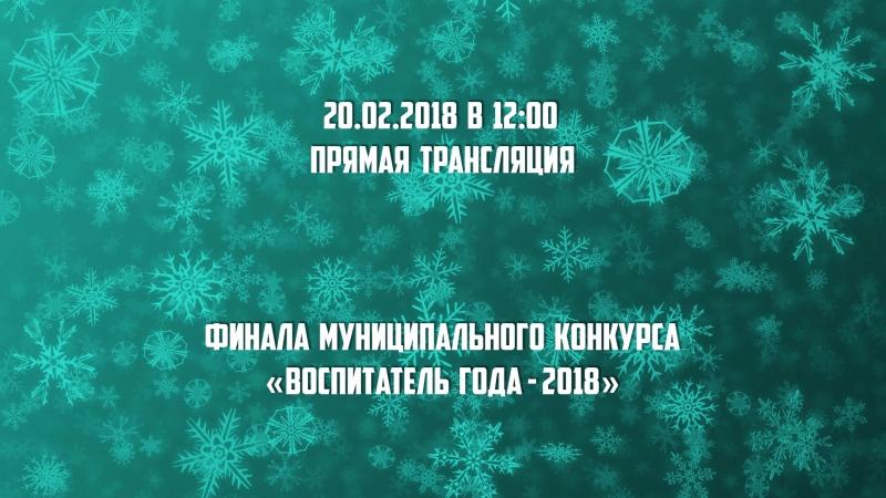 20.02.2018 Финал конкурса Воспитатель года - 2018