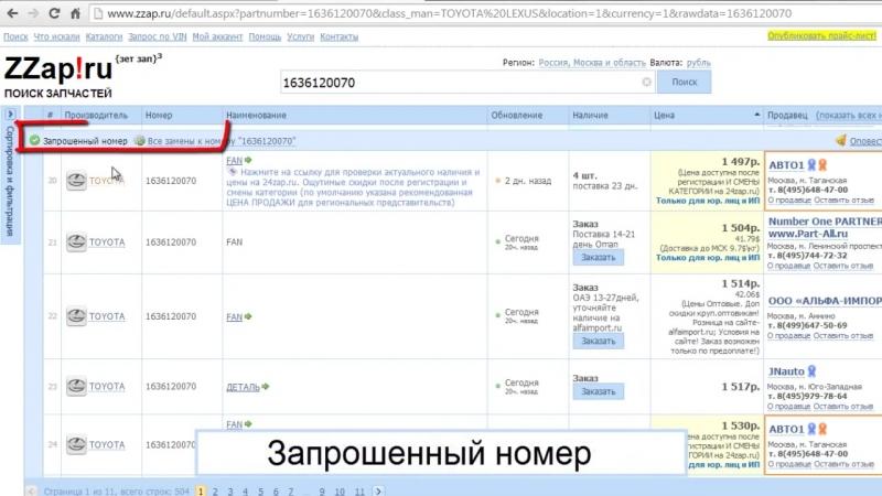 Поисковая система запчастей ZZap!ru. Поиск